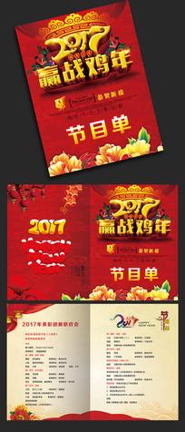 2017赢战鸡年春节晚会节目单