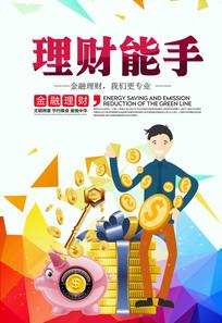 财富金融投资海报