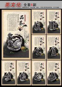 茶文化制作流程展板挂图