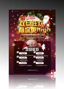 高档创意圣诞节元旦双旦海报设计