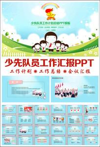 红领巾精美中国少先队会议总结PPT