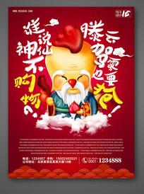 红色中国风抢购海报
