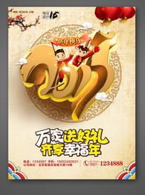 金色大气春节大海报