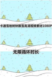 卡通冬天树林下雪白雪高清视频