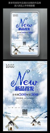 蓝色漫天雪花新品上市海报