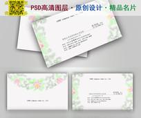 莲花名片 PSD