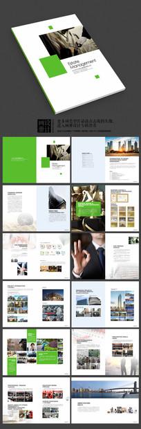 绿色时尚物业公司宣传册