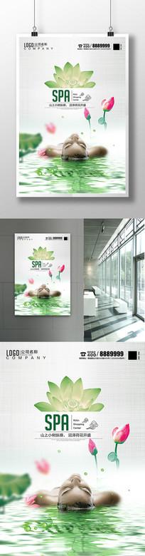 美容SPA海报设计模板