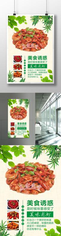 美味小龙虾美食海报