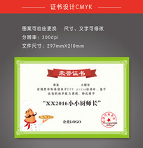披萨荣誉证书