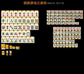 棋牌游戏之麻将界面设计 PSD