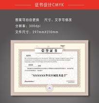 荣誉证书 AI