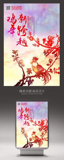 水彩中国2017鸡年促销宣传海报