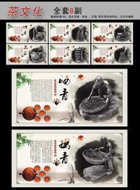 水墨画茶文化展板挂图