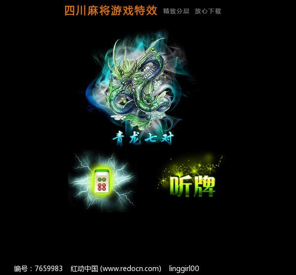 四川麻将游戏特效设计图片