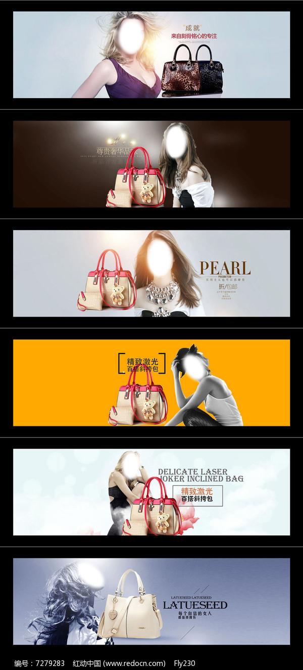 淘宝女包时尚经典全屏海报图片