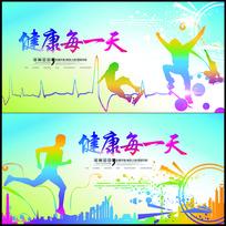 体育健康锻炼唯美展板海报创意广告设计
