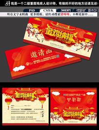 中国风2017鸡年贺卡设计