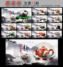 中国风茶文化水墨风景展板挂图