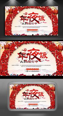 中国风大气雕花年夜饭海报