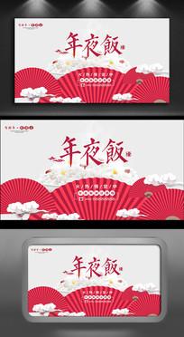 中国风简约创意年夜饭海报