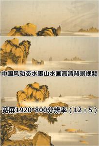 中国风水墨山水画动态宽屏视频