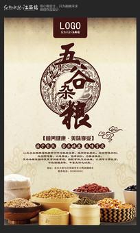 中国风五谷杂粮海报