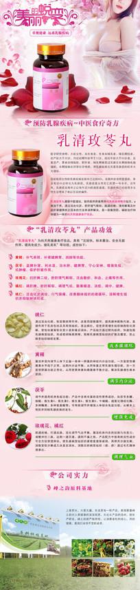 中医养生保健食品详情页