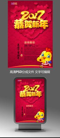 2017恭贺新年红色喜庆海报