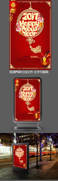 2017鸡年传统中国风海报宣传展架设计