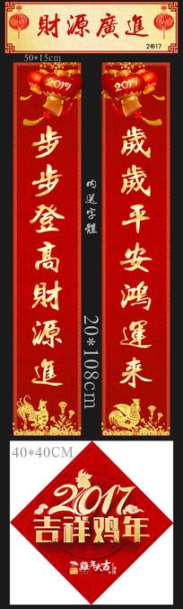 2017鸡年春节对联模板下载