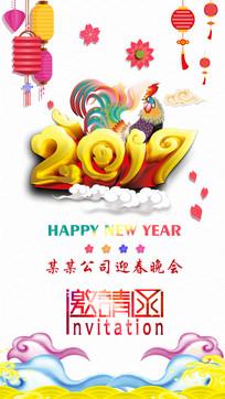 2017鸡年h5邀请函设计