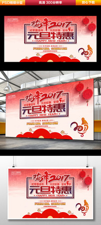 2017鸡年元旦促销活动海报