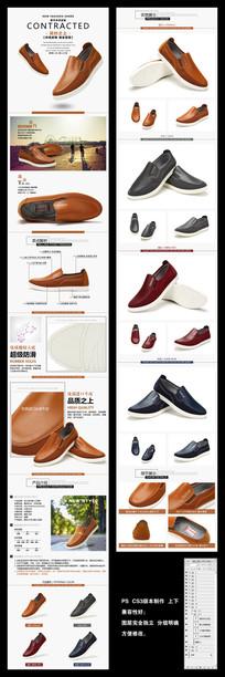 2017年淘宝天猫春季新款时尚休闲皮鞋详情页