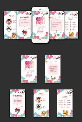春节邀请函h5海报设计 PSD