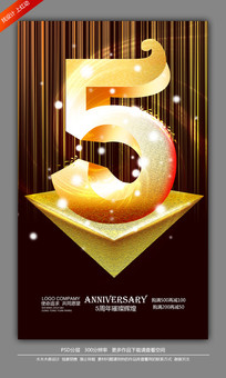 5周年庆海报