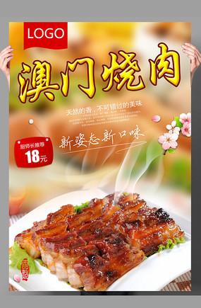 澳门烧肉海报设计