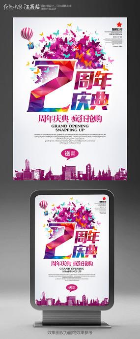 创意2周年庆促销海报