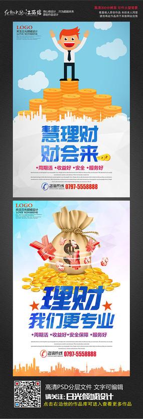 创意大气金融理财海报设计