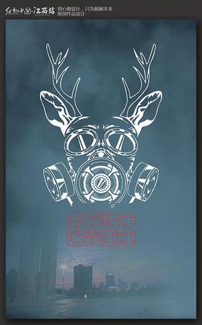 创意简约雾霾海报设计