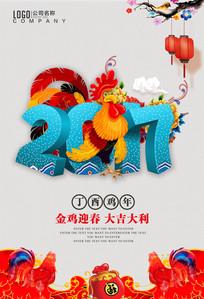 创意鸡年吉祥2017鸡年海报鸡年春节素材