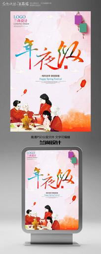 春节除夕年夜饭海报设计