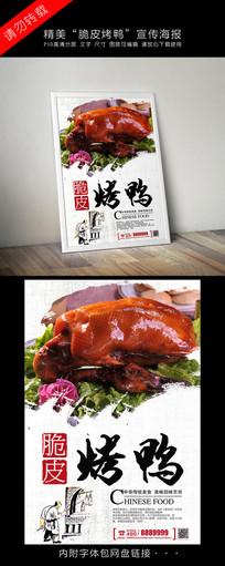 脆皮烤鸭海报设计