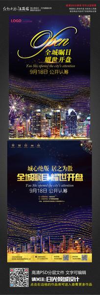 大气房地产宣传海报