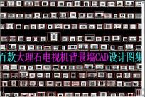 电视机背景墙CAD