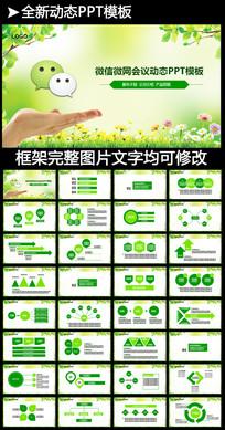 动感简约微信营销P2P微商微店商务PPT