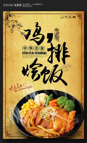 复古鸡排烩饭海报设计
