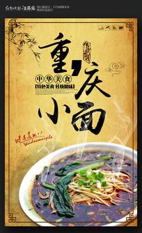 复古重庆小面海报设计 PSD