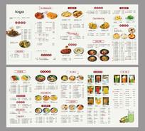 港式茶餐厅五折页菜单设计