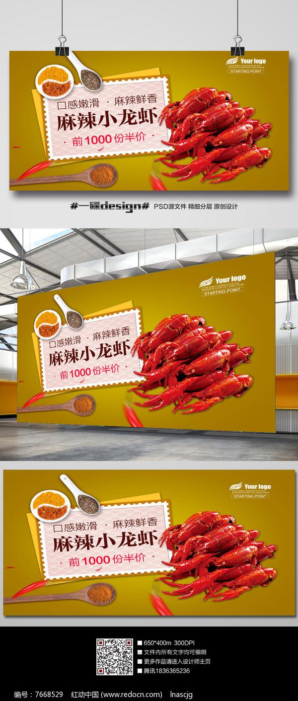 高端大气麻辣小龙虾海报图片